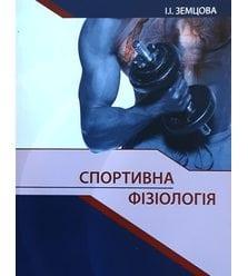 Спортивна фізіологія