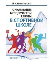 Организация методической работы в спортивной школе