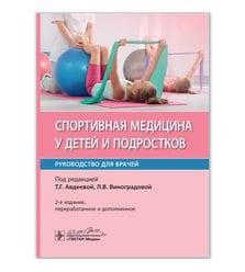 Спортивная медицина у детей и подростков : руководство для врачей