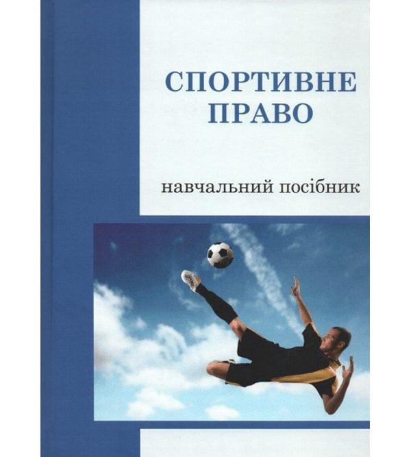 Спортивне право