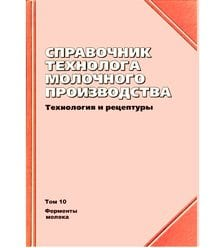 Справочник технолога молочного производства. Т.10: Ферменты молока