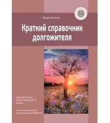 Краткий справочник долгожителя