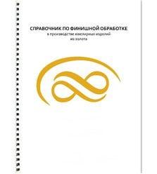 Справочник по финишной обработке в производстве ювелирных изделий из золота
