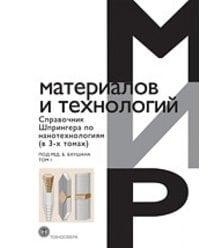 Справочник Шпрингера по нанотехнологиям. В 3 т. Т. 1