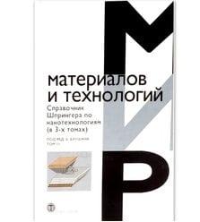 Справочник Шпрингера по нанотехнологиям. В 3 т. Т. 2