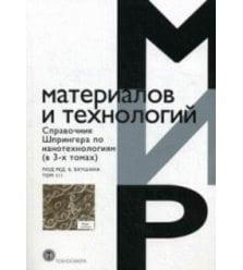 Справочник Шпрингера по нанотехнологиям. В 3 т. Т. 3