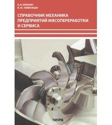 Справочник механика предприятий мясопереработки и сервиса