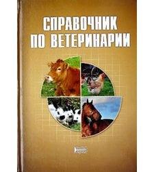 Справочник по ветеринарии