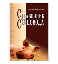 Справочник свиновода