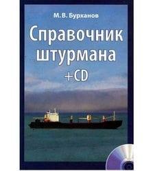 """Справочник штурмана. +CD, +плакат """"Огни и знаки МППСС-72"""""""