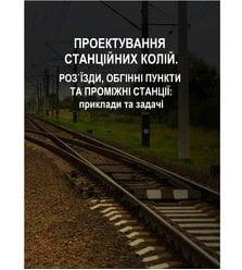 Проектування станційних колій. Роз`їзди, обгінні пункти та проміжні станції: приклади..