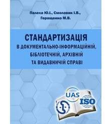 Стандартизація в документально-інформаційній, бібліотечній, архівній та видавничій сп..