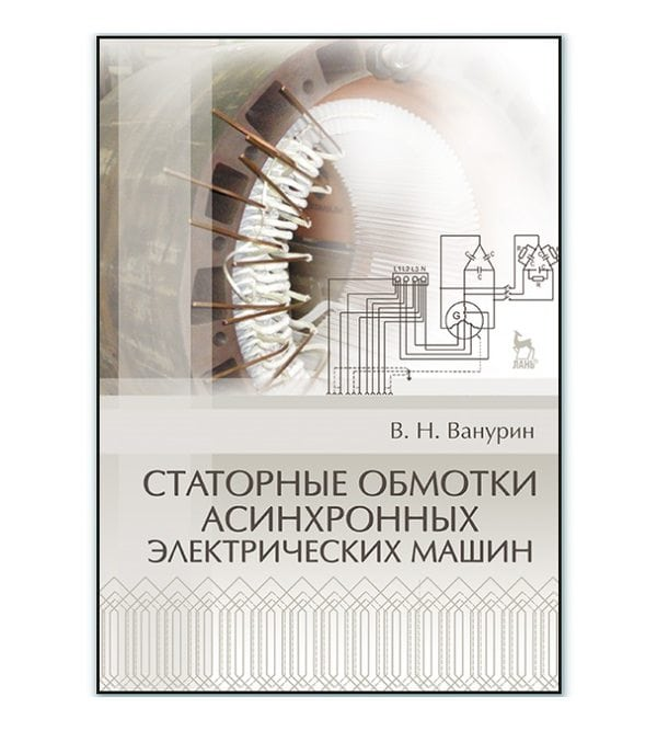 Статорные обмотки асинхронных электрических машин
