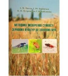 Методика визначення стійкості зернових культур до злакових мух