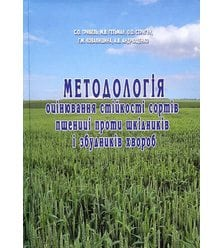 Методологія оцінювання стійкості сортів пшениці проти шкідників і збудників..
