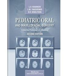 Pediatric Oral and Maxillofacial Surgery (Хірургічна стоматологія та щелепно-лицева х..
