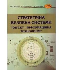 """Стратегічна безпека системи """"об'єкт – інформаційна технологія"""""""