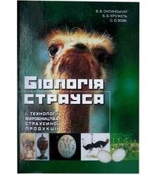 Біологія страуса і технологія виробництва страусиної продукції