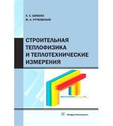 Строительная теплофизика и теплотехнические измерения