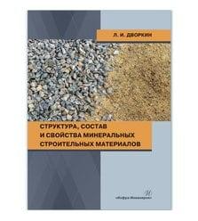 Структура, состав и свойства минеральных строительных материалов