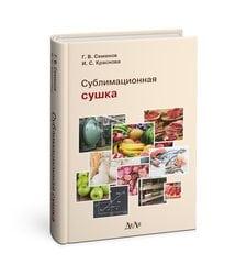 Сублимационная сушка пищевых продуктов