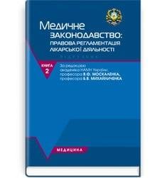 Судова медицина. Медичне законодавство. Кн. 2: Медичне законодавство