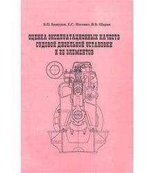 Оценка эксплуатационных качеств судовой дизельной установки и ее элементов