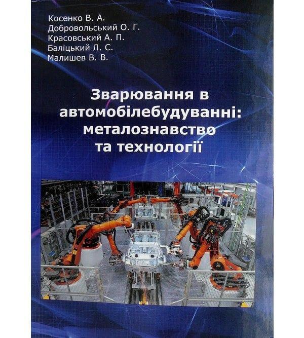 Зварювання в автомобілебудуванні: металознавство та технології