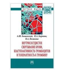 Внутрисосудистое свертывание крови, коагулоактивность тромбоцитов и толерантность к т..