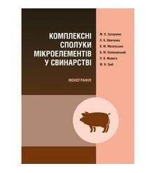 Комплексні сполуки мікроелементів у свинарстві