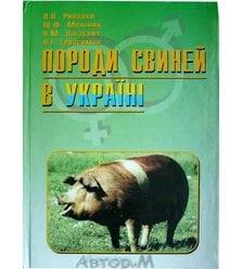 Породи свиней в Україні