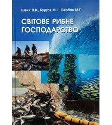 Світове рибне господарство