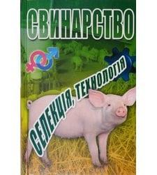 Свинарство: селекція, технологія