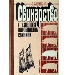 Свинарство і технологія виробництва свинини