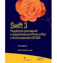 Swift 3: разработка приложений в среде Xcode для iPhone и iPad с использованием iOS S..
