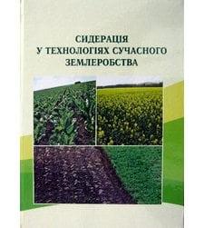 Сидерація у технологіях сучасного землеробства