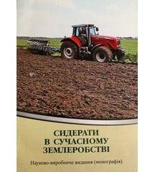 Сидерати в сучасному землеробстві