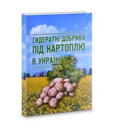 Сидератні добрива під картоплю в Україні