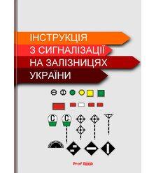 Інструкція з сигналізації на залізницях України