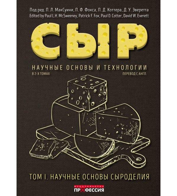 Сыр. Научные основы и технологии. В 2-х тт.