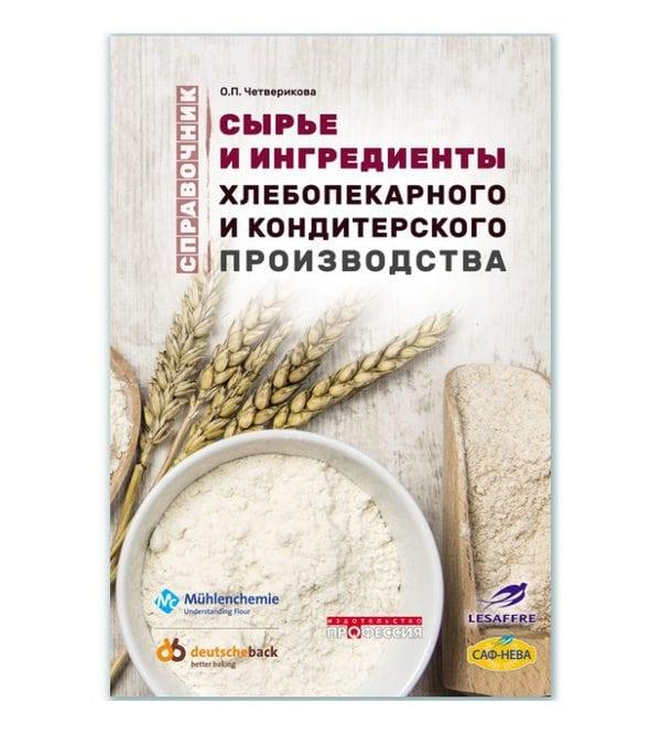 Сырье и ингредиенты хлебопекарного и кондитерского производства. Справочник