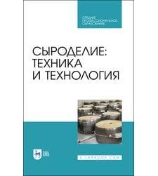 Сыроделие: техника и технология