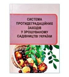 Система протидеградаційних заходів у зрошуваному садівництві України