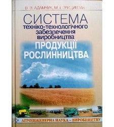 Система техніко-технологічного забезпечення виробництва продукції рослинництва