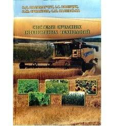 Системи сучасних інтенсивних технологій у рослинництві