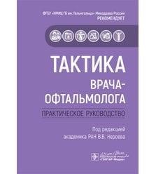 Тактика врача-офтальмолога : практическое руководство