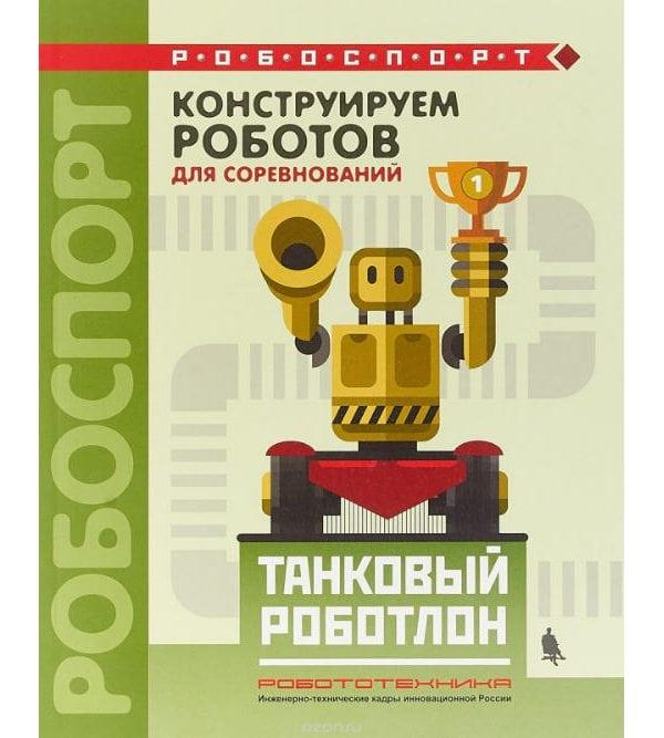 Конструируем роботов для соревнований. Танковый роботлон