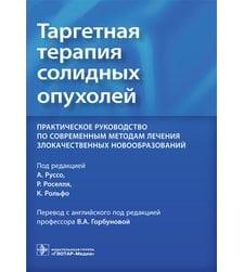Таргетная терапия солидных опухолей : практическое руководство по современным методам лечения злокачественных новообразований