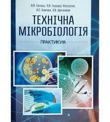 Технічна мікробіологія: практикум