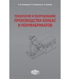 Технология и оборудование производства колбас и полуфабрикатов